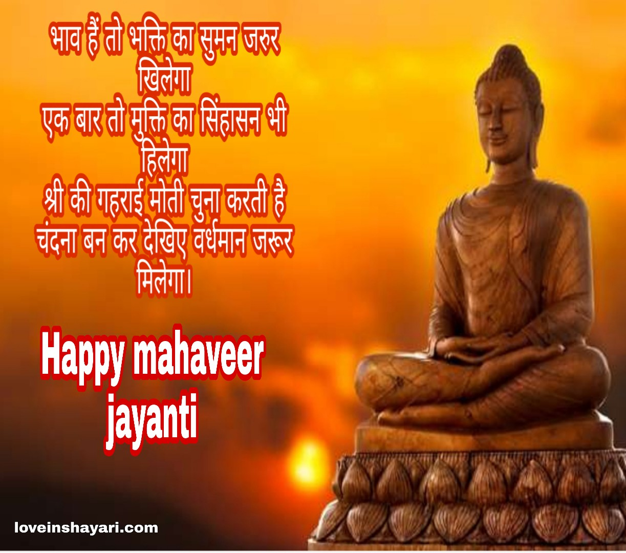 Photo of Mahaveer jayanti wishes shayari quotes message 2020