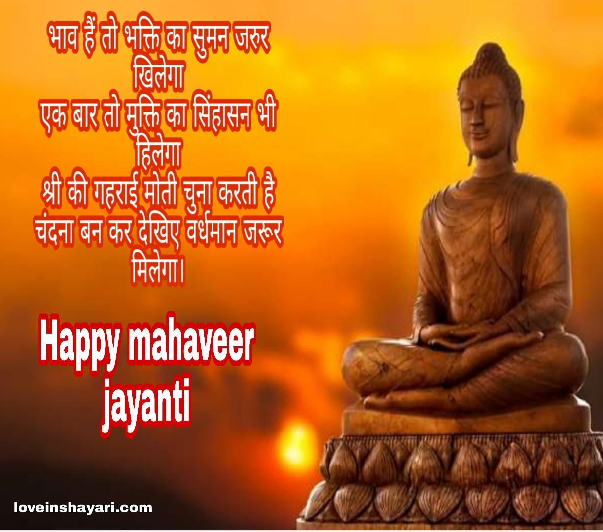 Mahaveer jayanti wishes shayari quotes message 2020