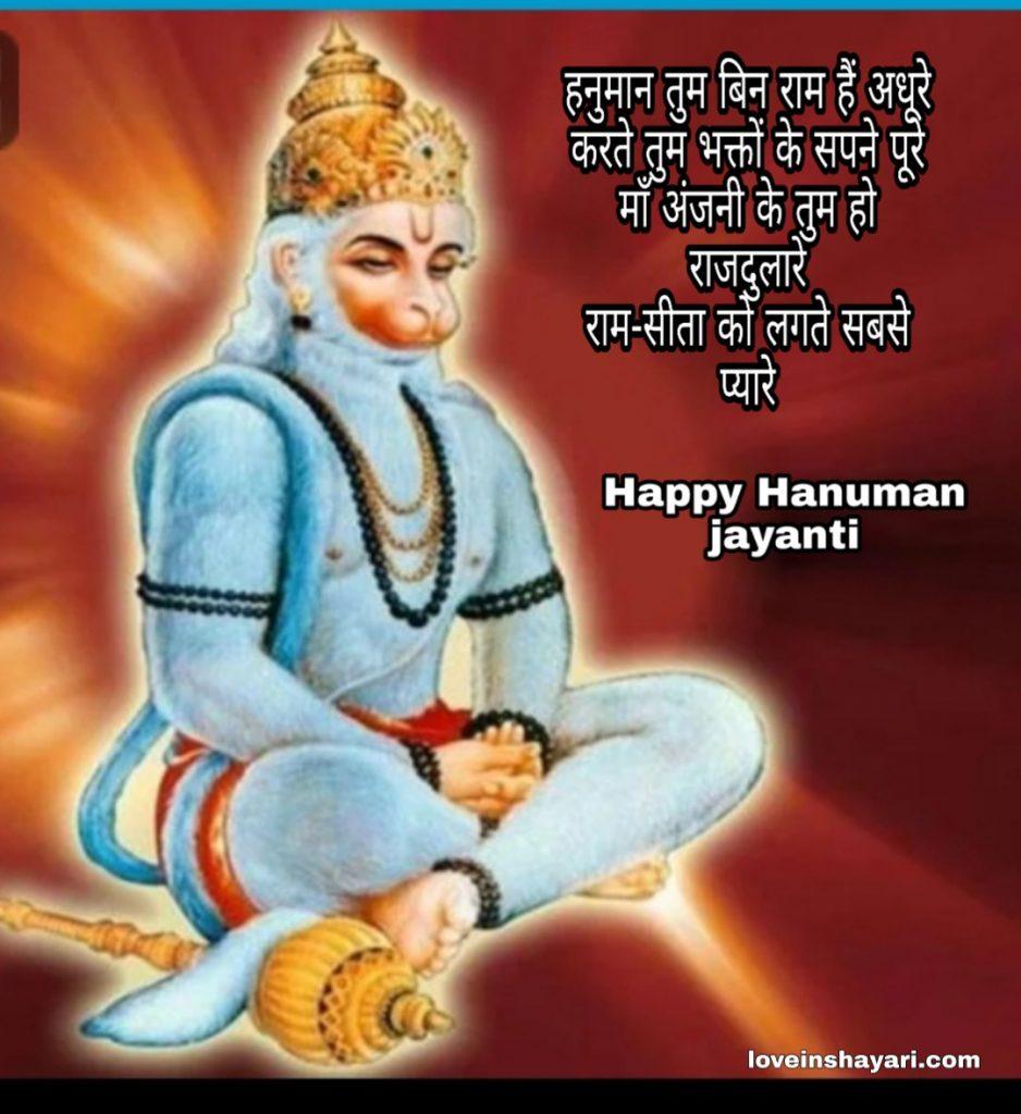 Hanuman jayanti status whatsapp status