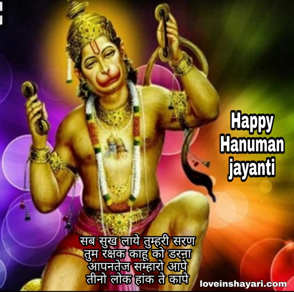 Hanuman jayanti whatsapp status 2020