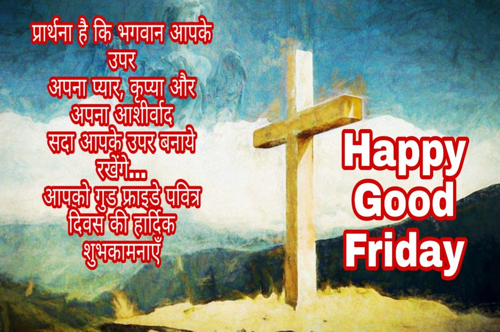 Good Friday wishes shayari