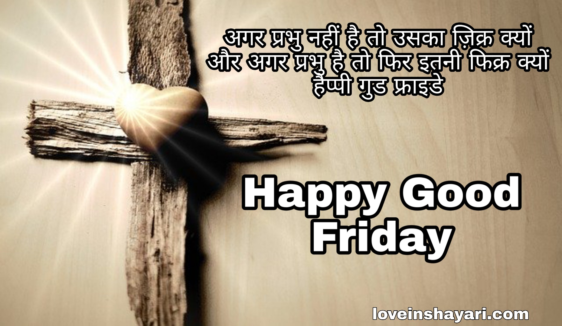 Photo of Good Friday status whatsapp status 2020