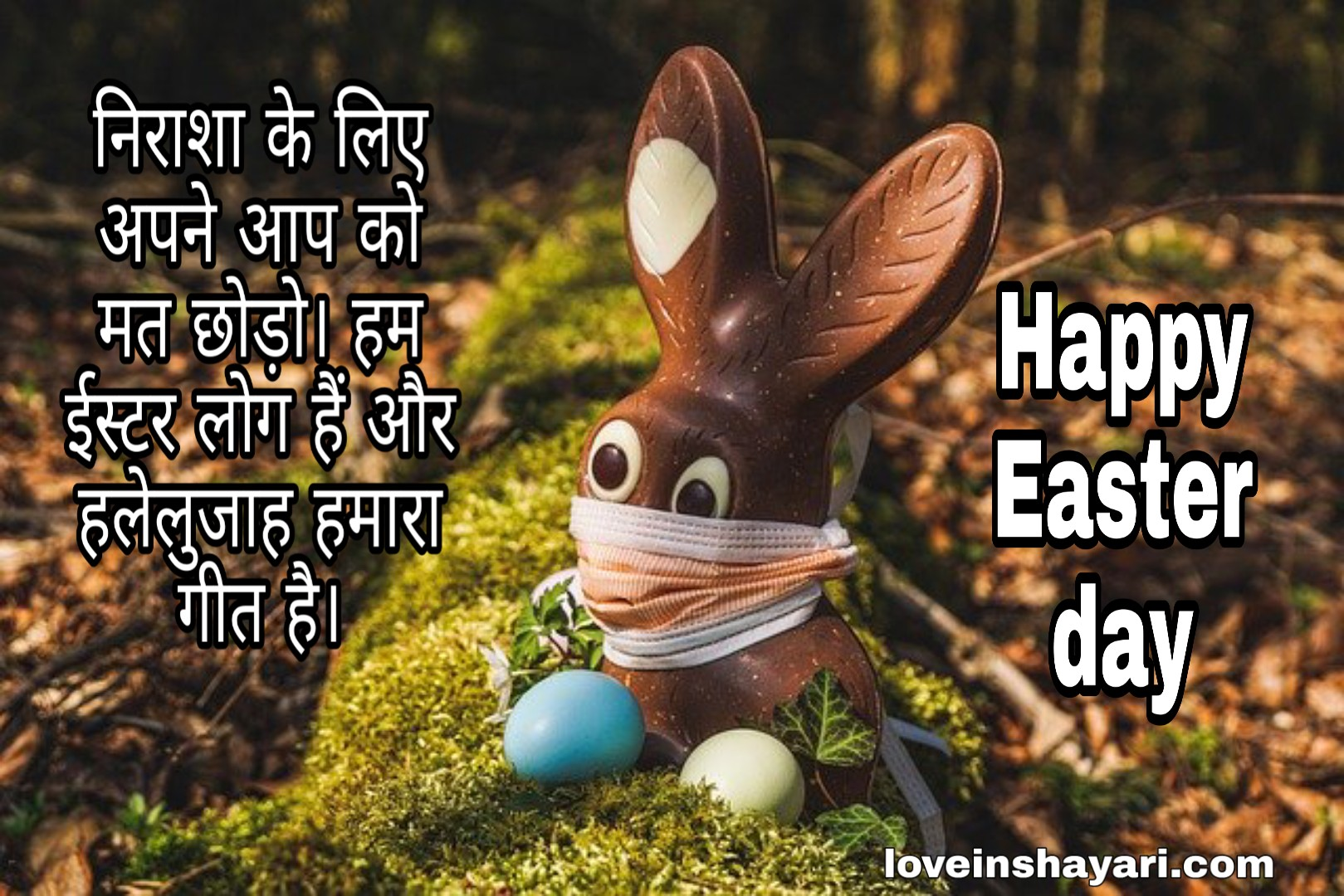 Easter day wishes shayari quotes message