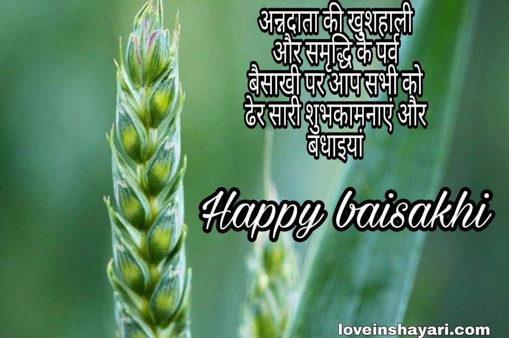 Baisakhi quotes