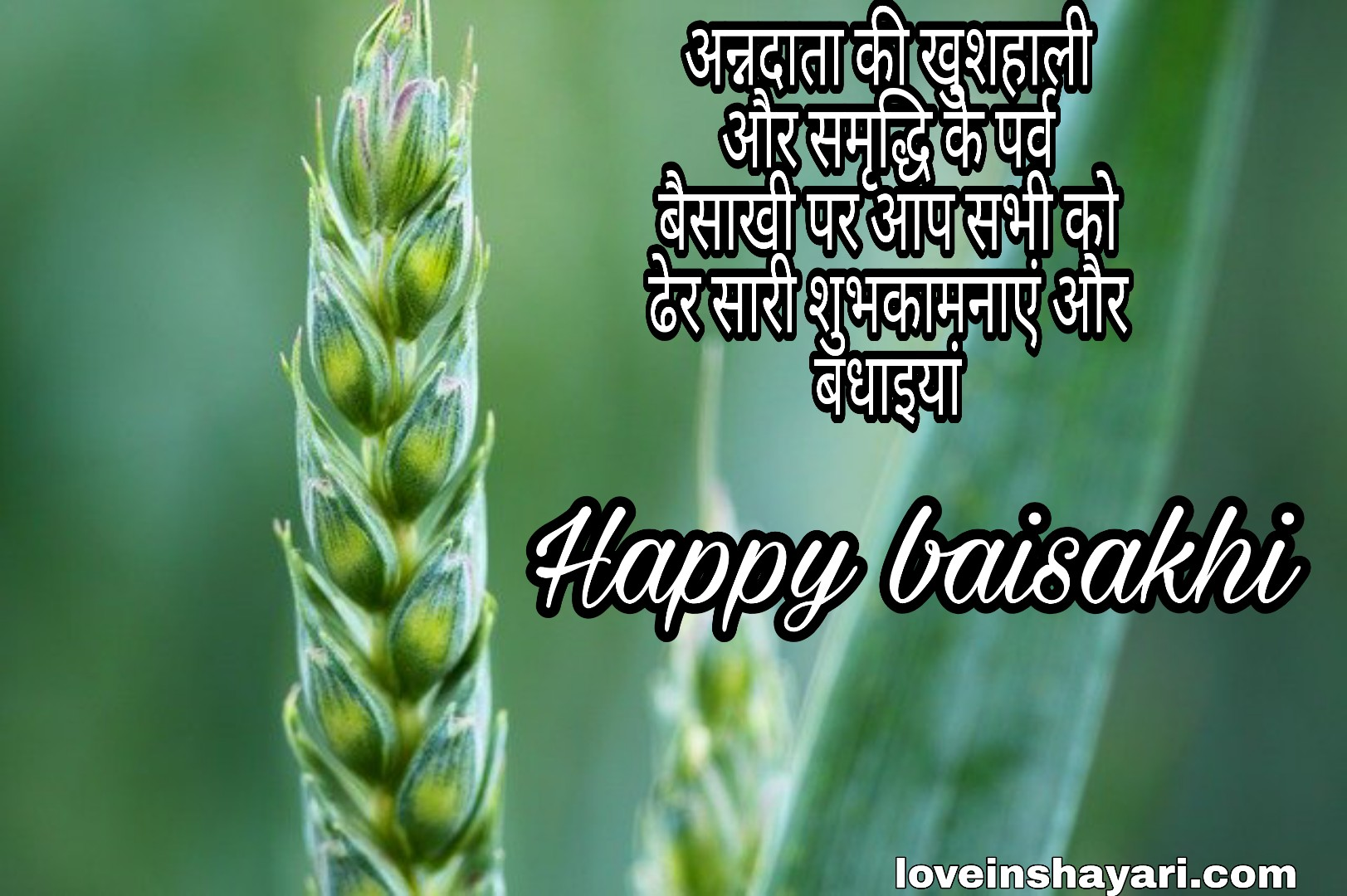 Photo of Baisakhi images 2020 hd