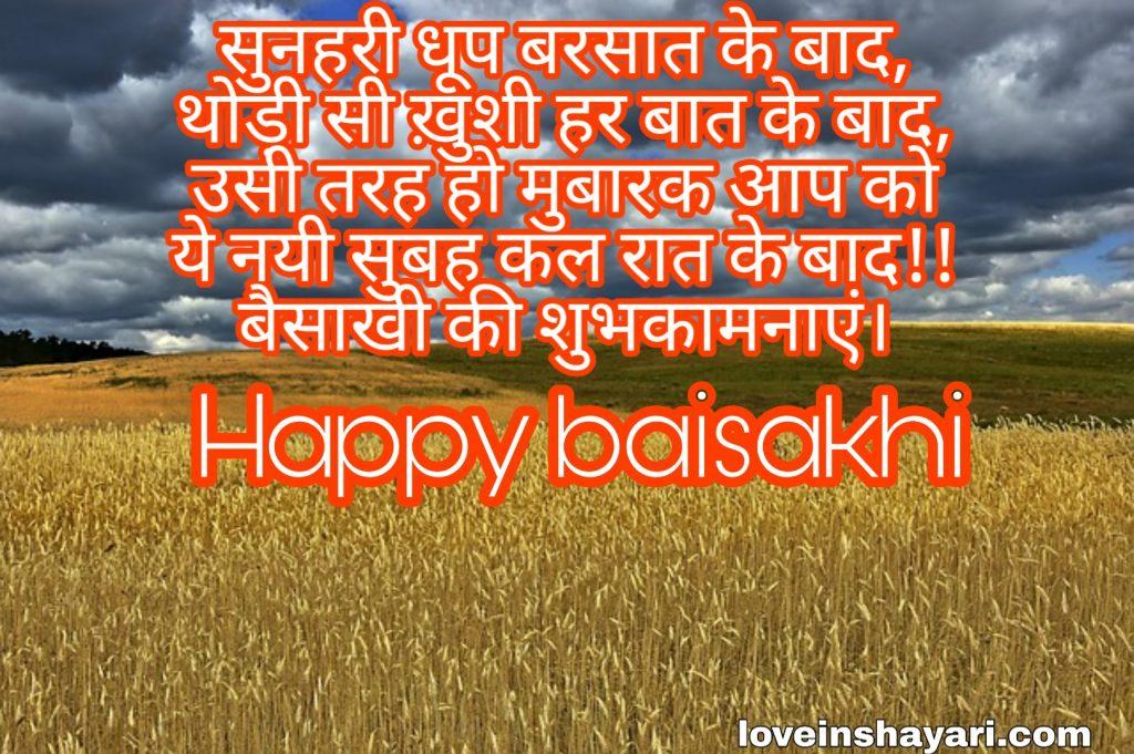 Baisakhi wishes