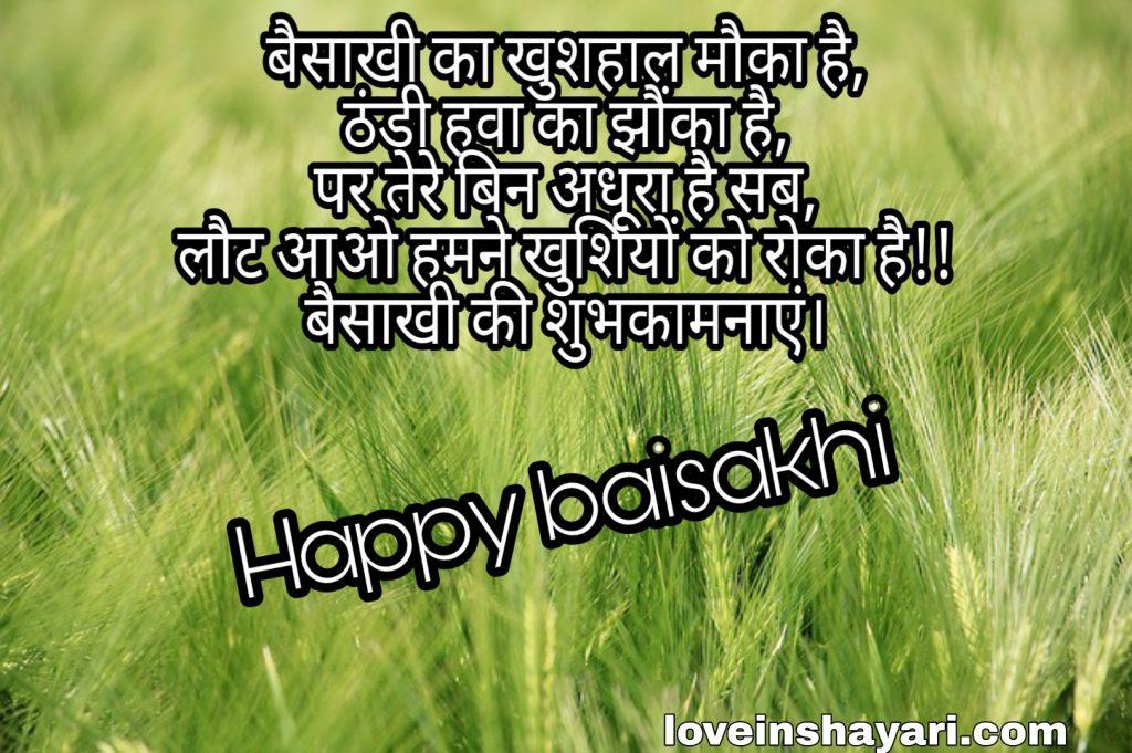 Baisakhi status