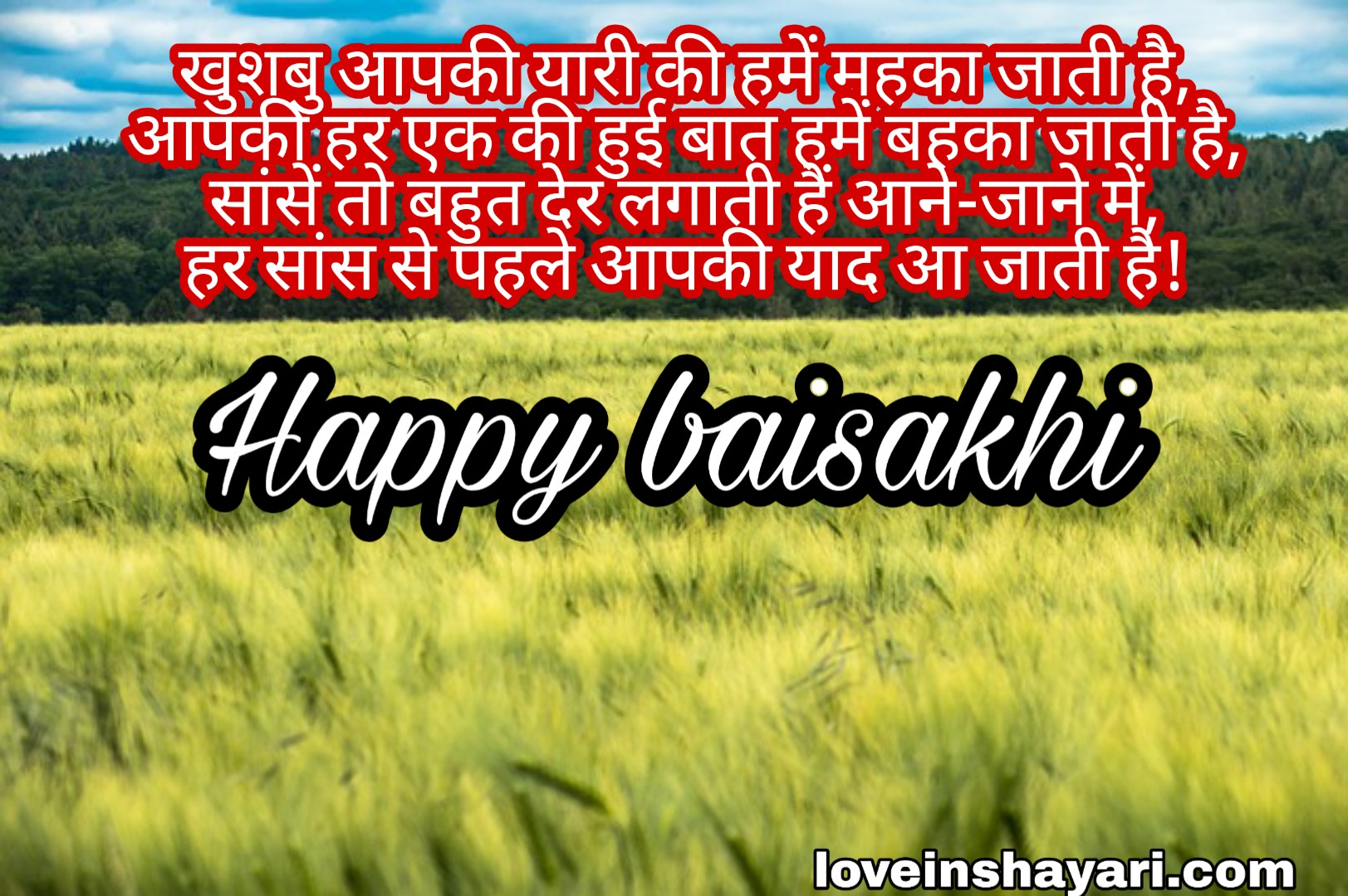 Photo of Baisakhi wishes shayari quotes messages 2020
