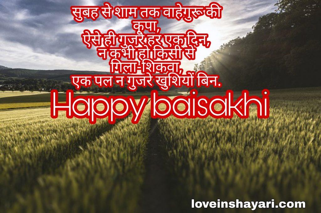 Baisakhi wishes shayari quotes