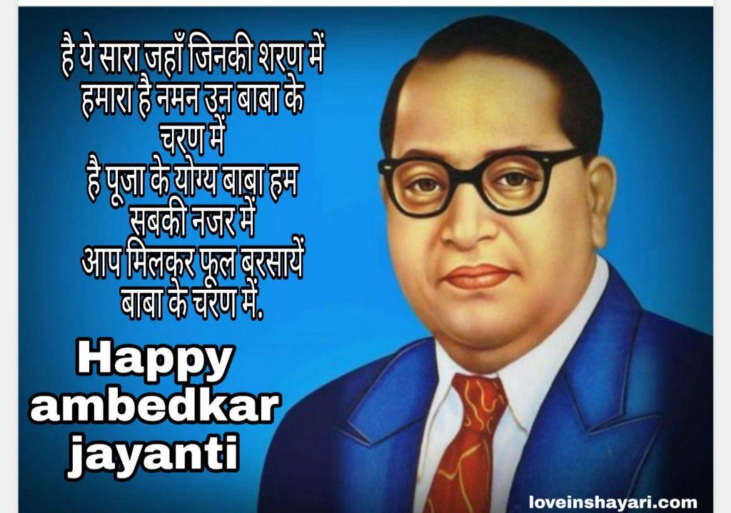 Bhimrao ambedkar jayanti status