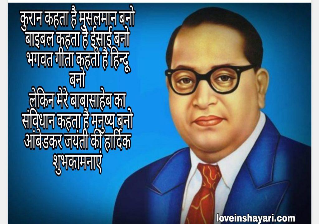 Ambedkar jayanti status whatsapp status