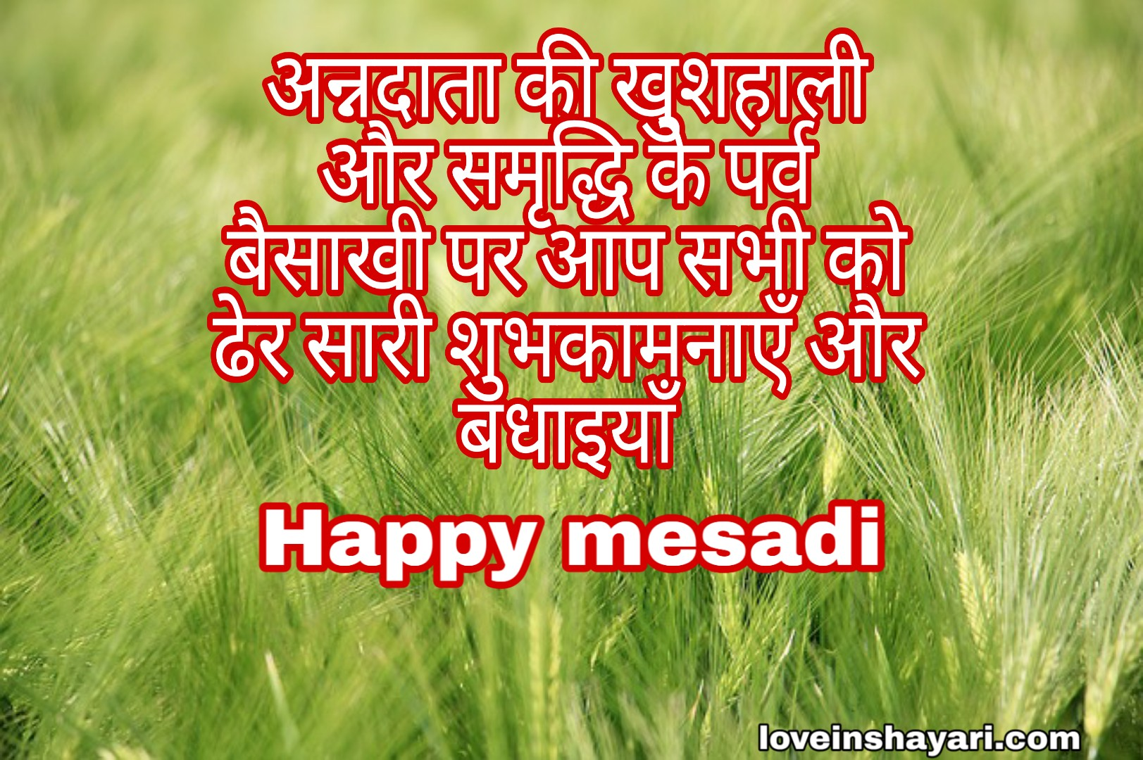 Photo of Mesadi vaisakhadi wishes shayari images images sms