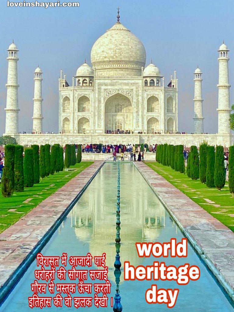World heritage day status