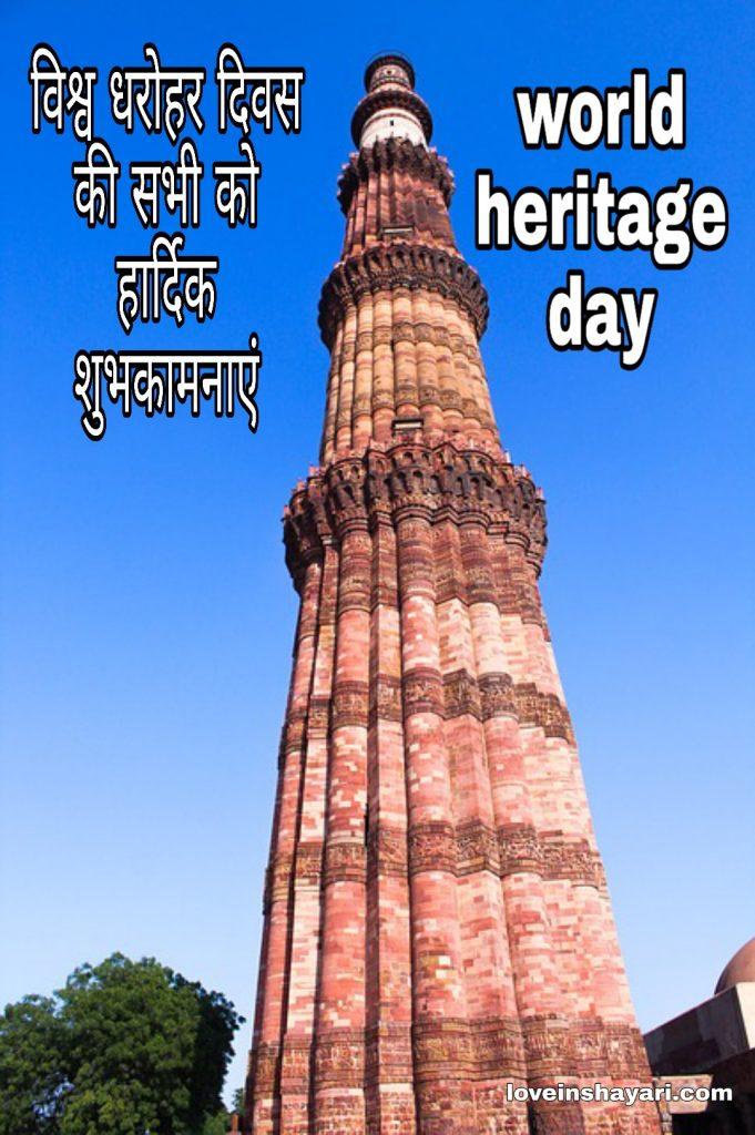 World heritage day status in hindi
