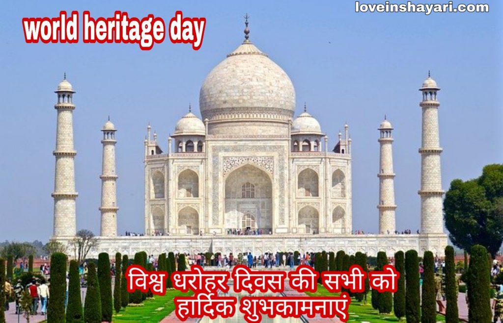 World heritage day image