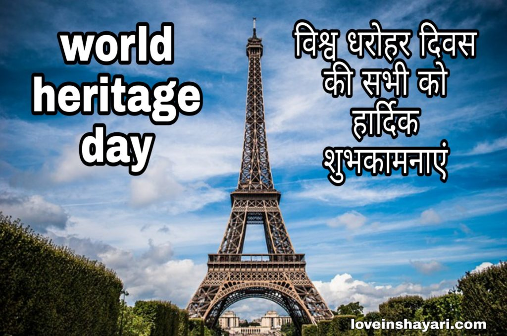 World heritage day status in english