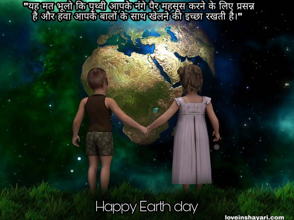 Earth day status whatsapp status