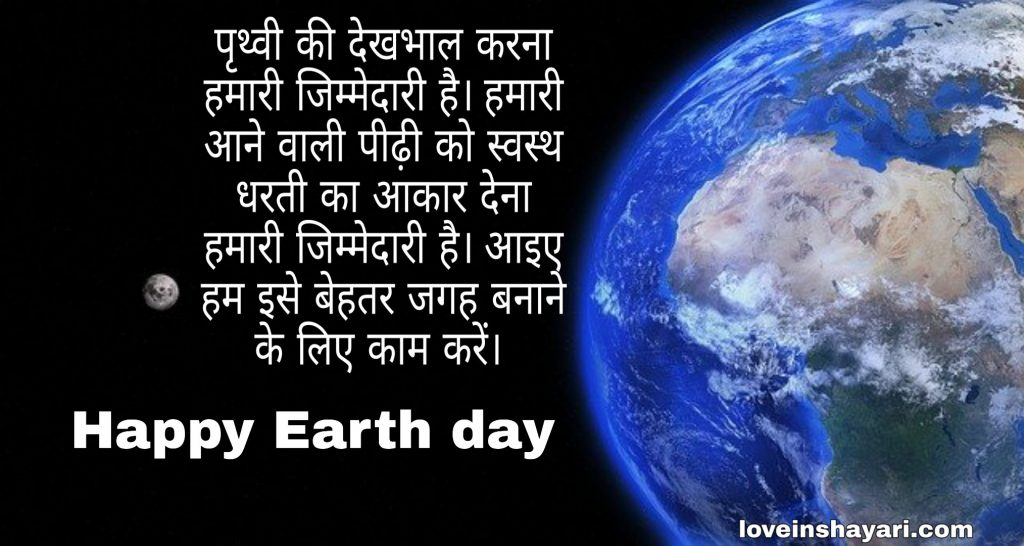 Happy Earth day whatsapp status