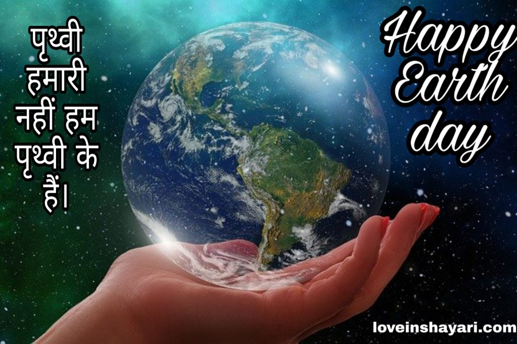Earth day whatsapp status