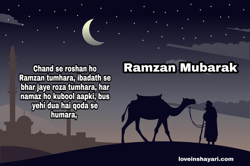 Ramjan images
