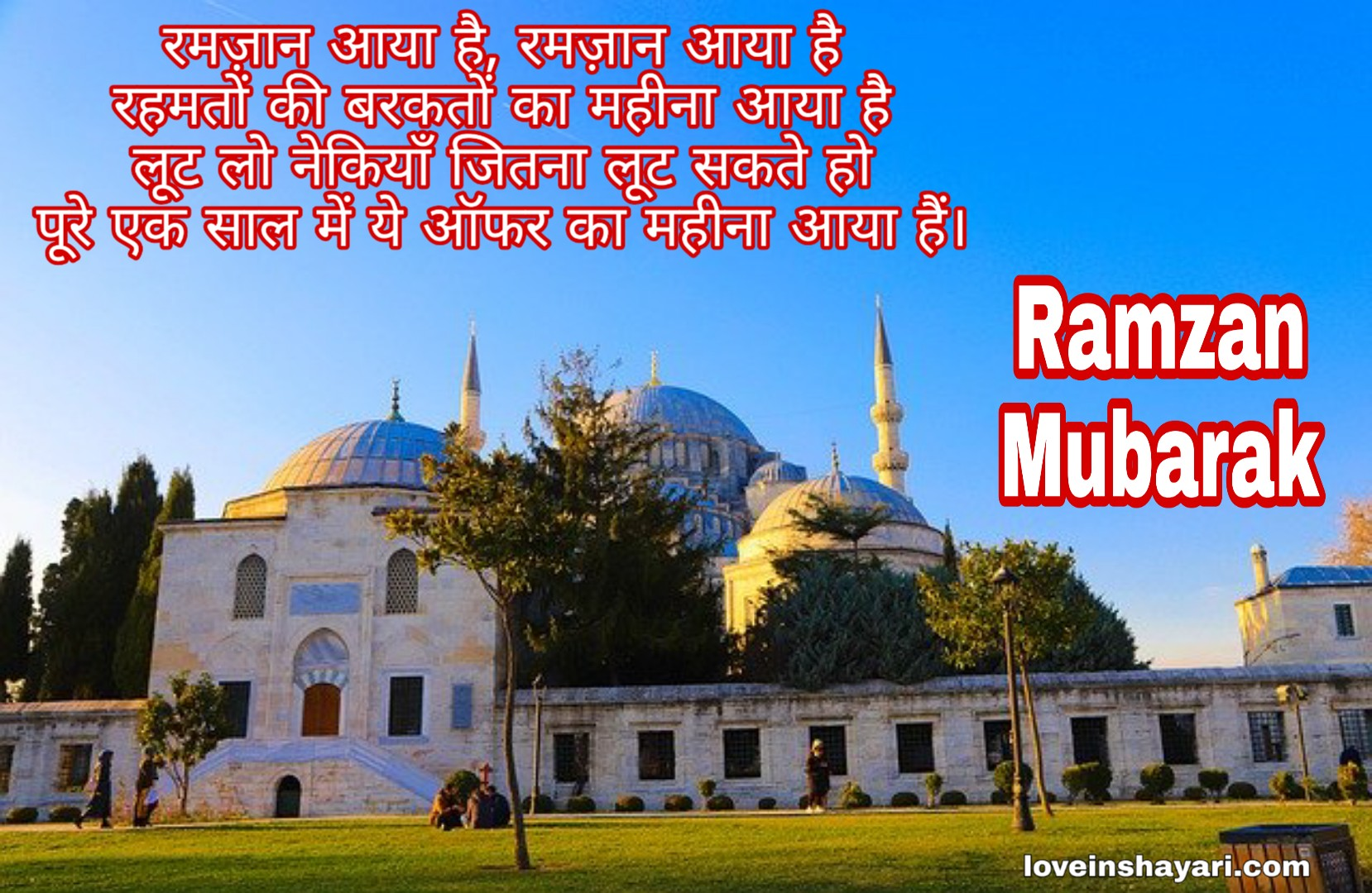 Photo of Ramjan status whatsapp status 2020