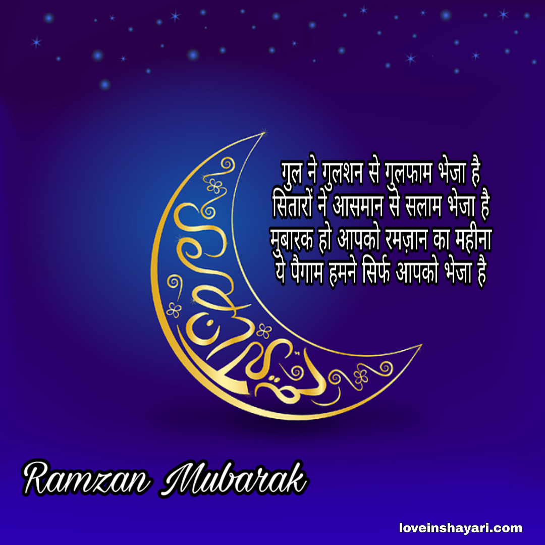 Photo of Ramzan wishes shayari quotes messages 2020
