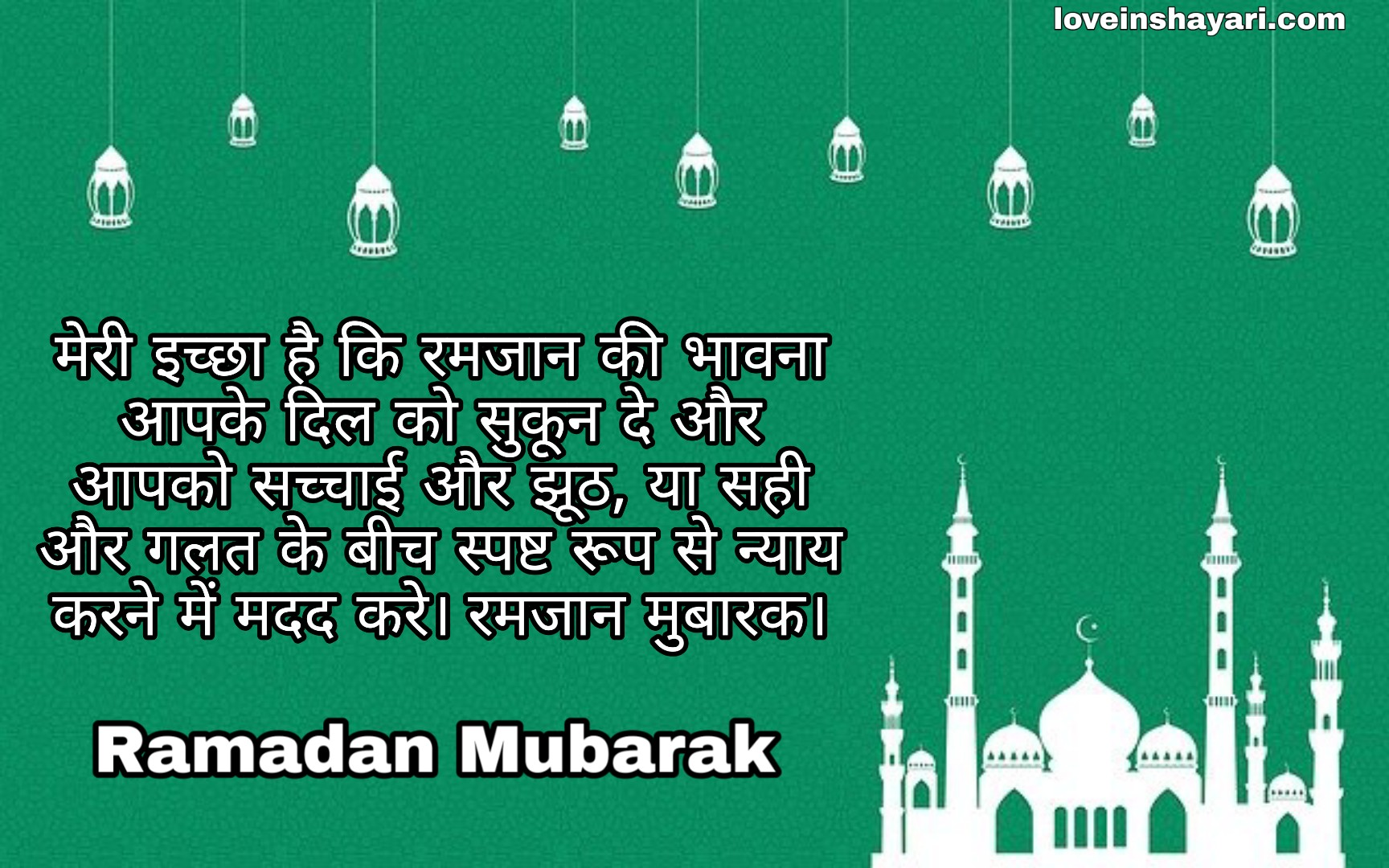 Photo of Ramadan wishes shayari quotes messages 2020