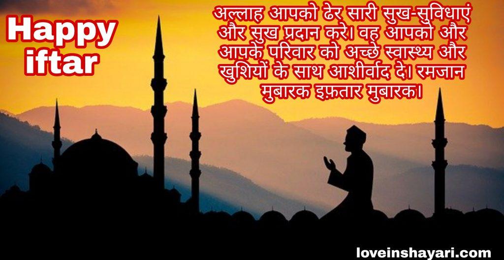 Iftar whatsapp status