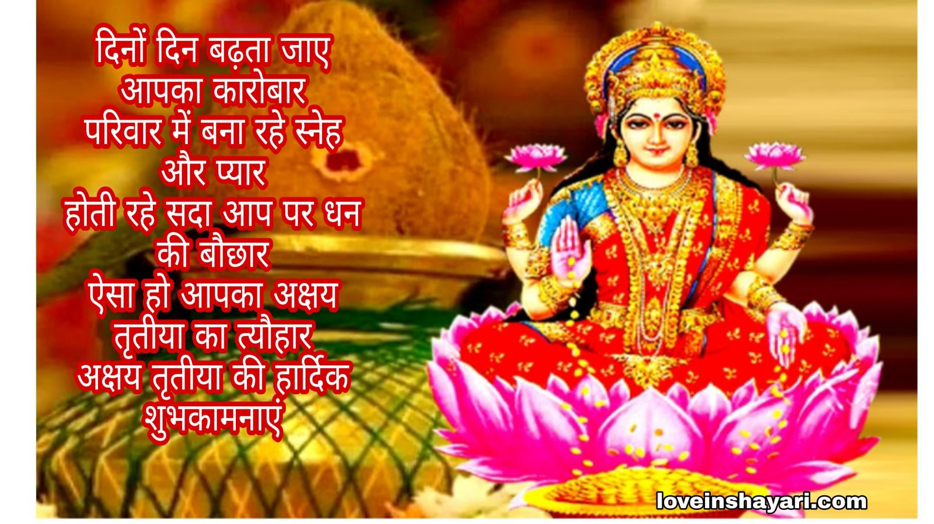 Akshaya tritiya wishes shayari quotes messages