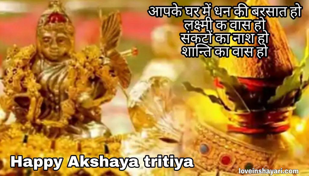 Akshaya tritiya wishes shayari