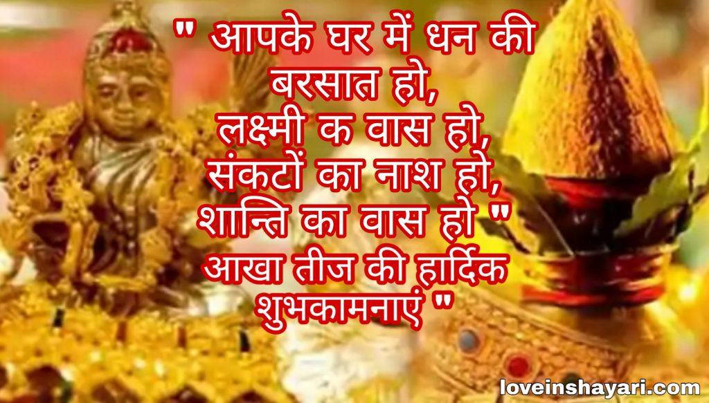 Akha Teej status