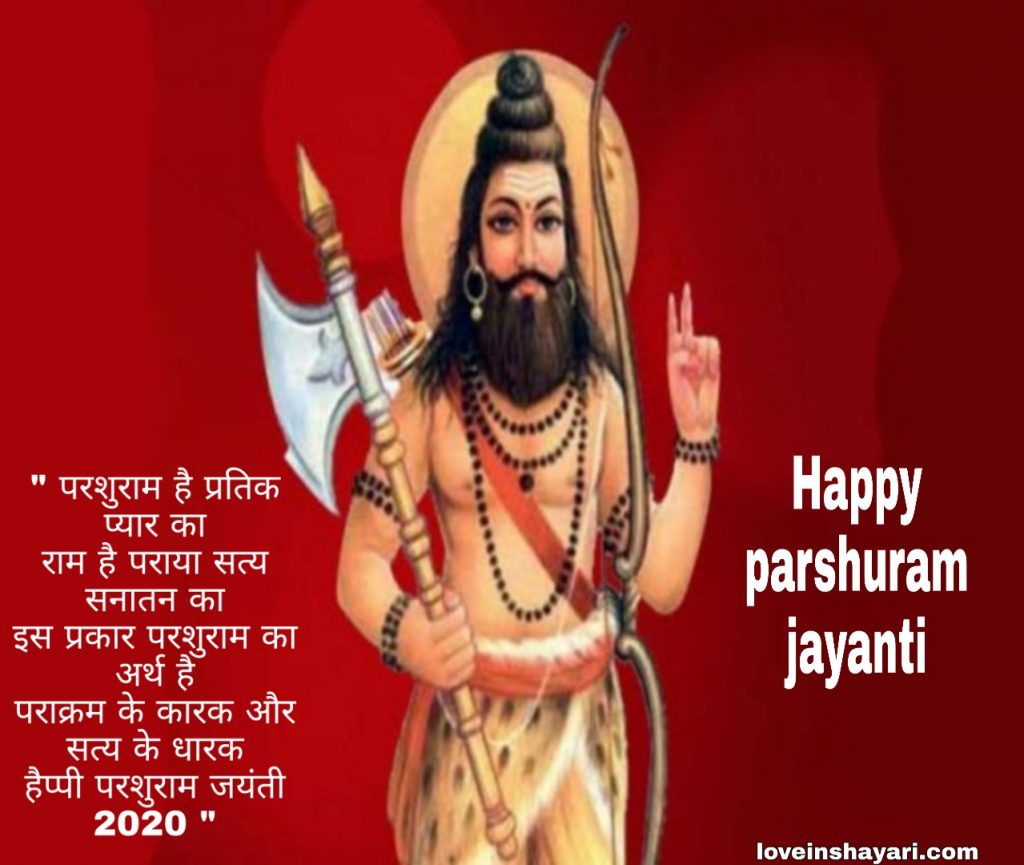 Parshuram jayanti shayari status whatsapp status