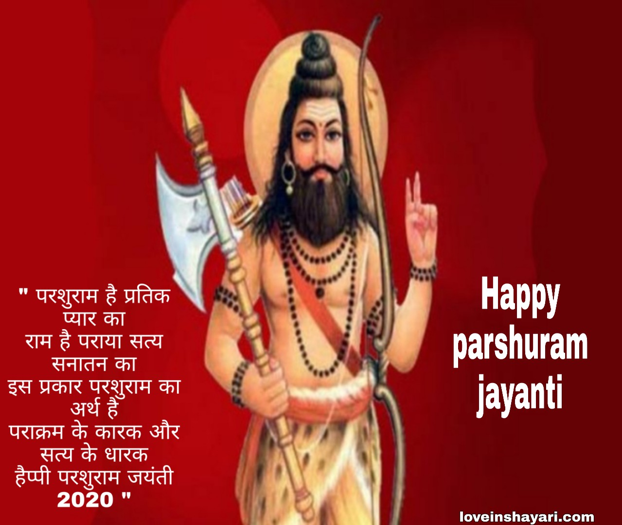 Photo of Parshuram jayanti status whatsapp status 2020