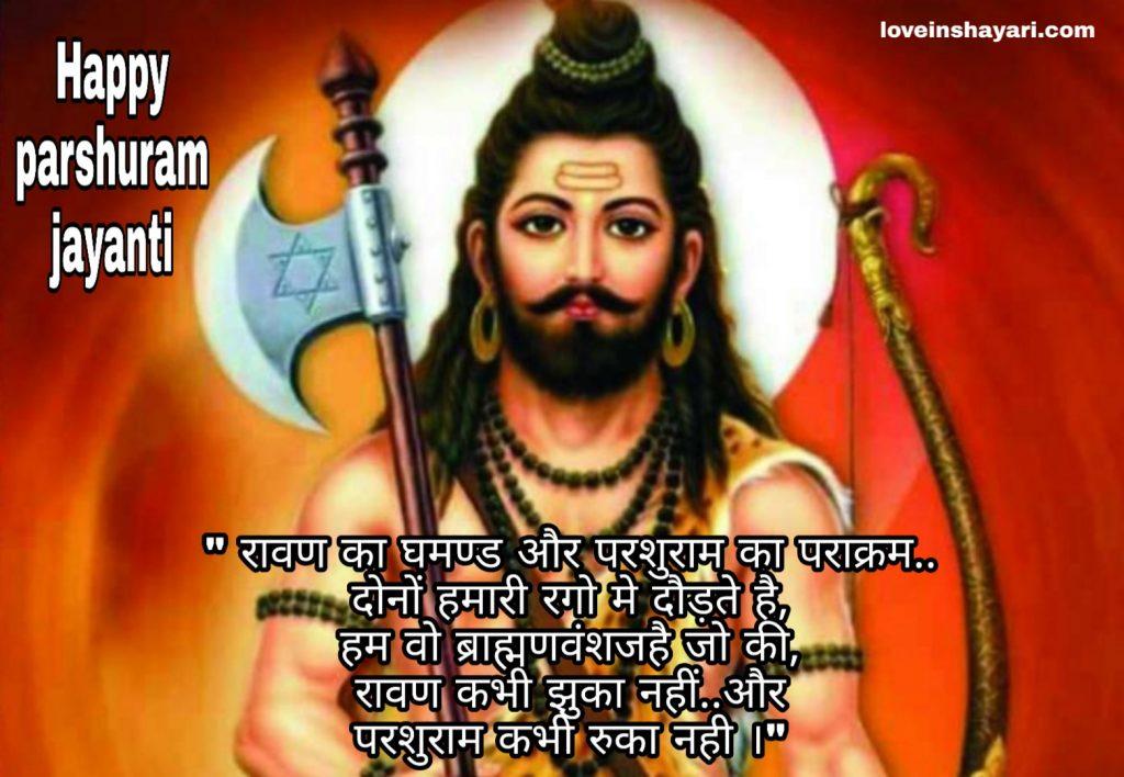 Parshuram jayanti whatsapp status
