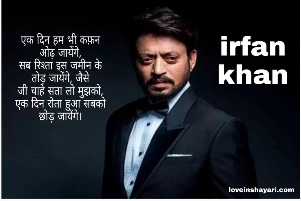Irfan khan status