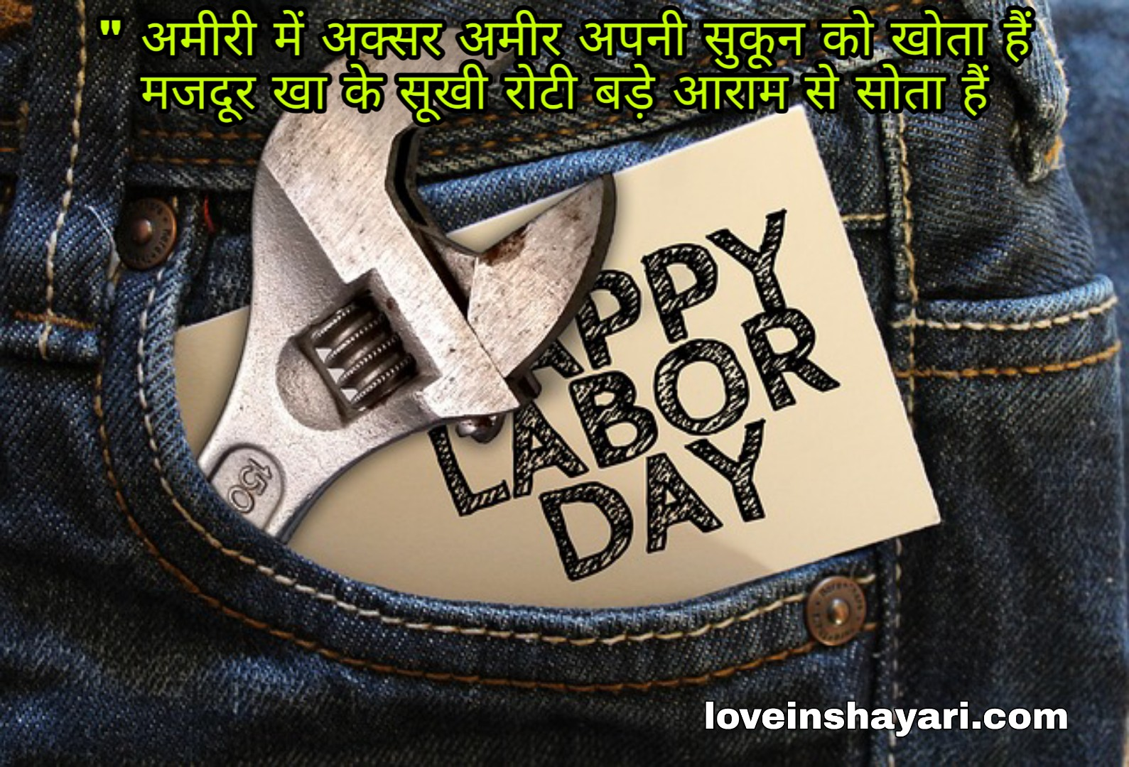 Photo of Labour day wishes shayari quotes messages 2020