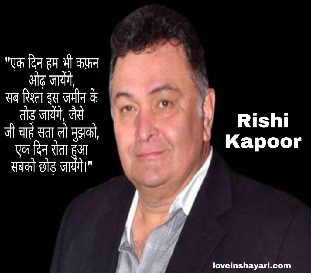 Rishi Kapoor status