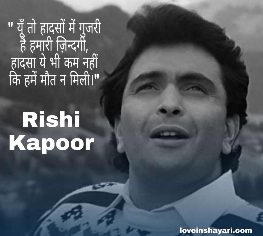 Rishi Kapoor whatsapp status