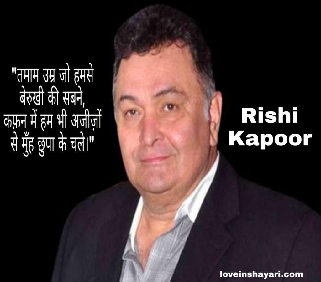 Rishi Kapoor dialogue shayari