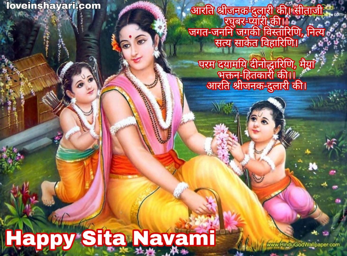 Sita navami status whatsapp status