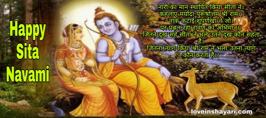 Sita navami whatsapp status