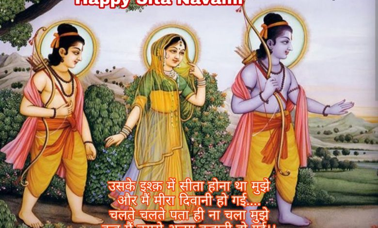 Sita Navami wishes shayari quotes messages images