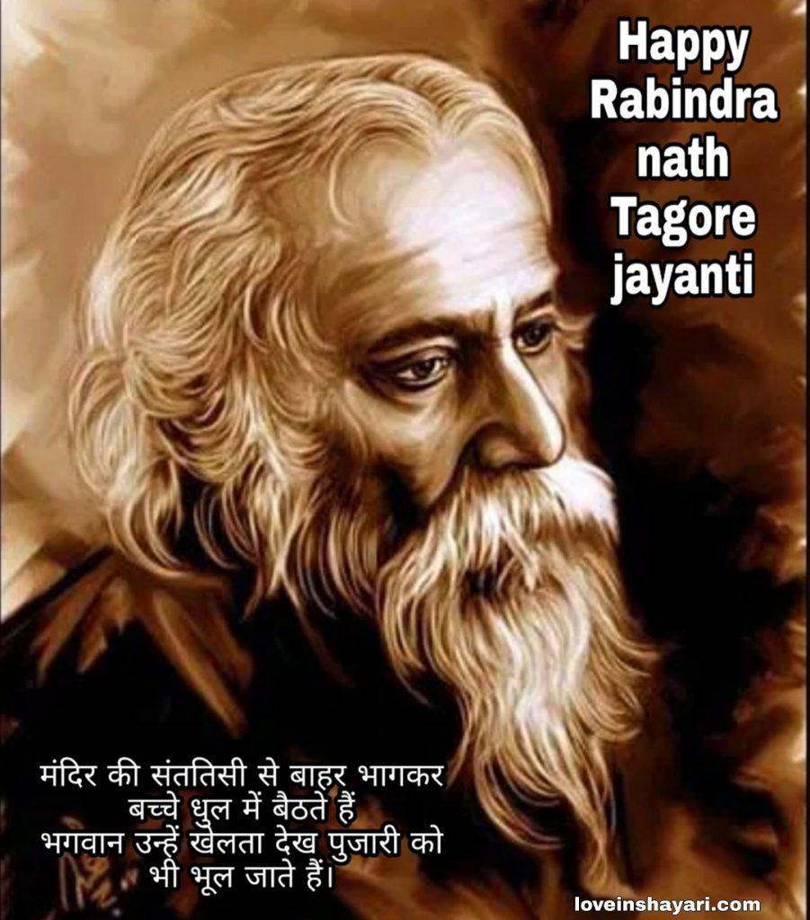Rabindra jayanti images