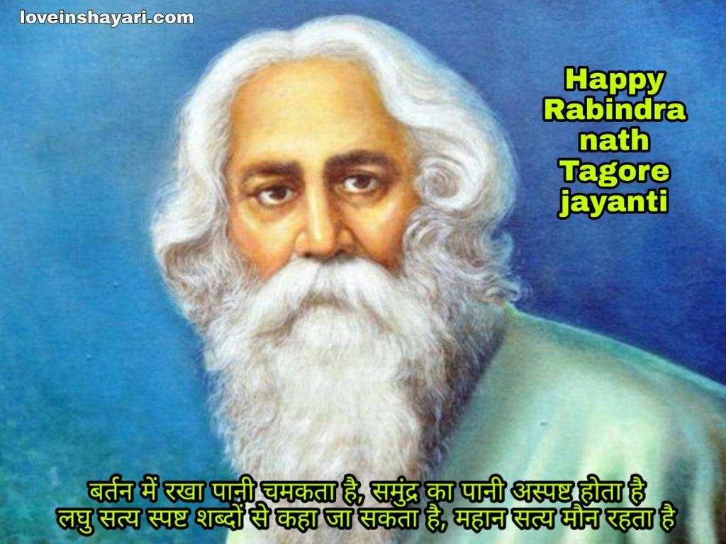 Rabindra jayanti images in hd