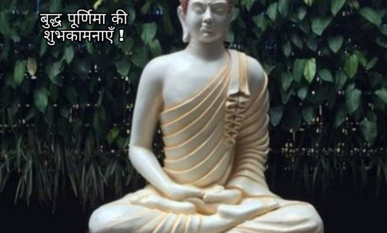 Gautam Buddha jayanti wishes shayari quotes messages