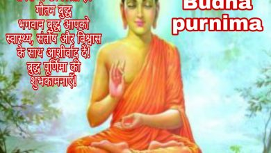 Photo of Buddha purnima status whatsapp status 2020