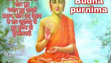 Photo of Buddha purnima status whatsapp status 2020