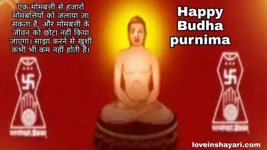 Photo of Gautam Buddha jayanti status whatsapp status 2020