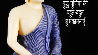 Photo of Gautam Buddha jayanti images 2020 hd