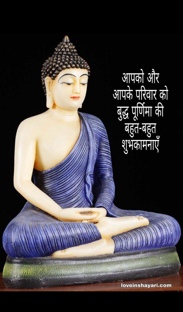 Gautam Buddha jayanti whatsapp status 2020